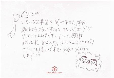 20020201木目金の結婚指輪_H004.jpg