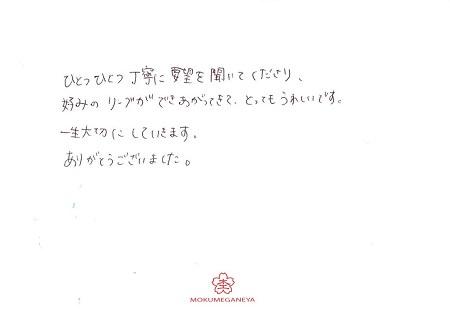 20020201木目金の結婚指輪_LH004.jpg