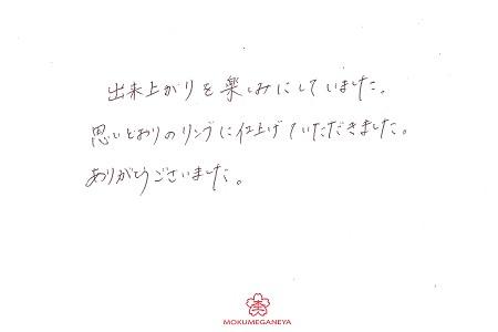 20020201木目金の結婚指輪_S005.jpg