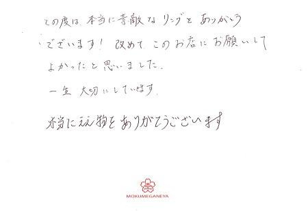 20020202木目金の婚約結婚指輪_E006.jpg