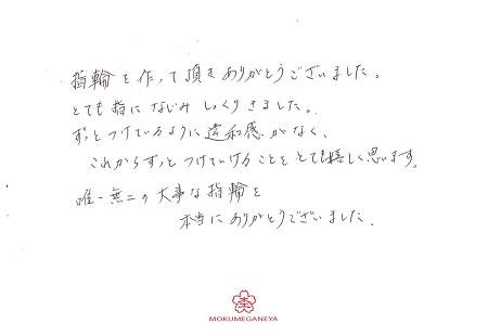 20020202木目金屋の結婚指輪_U005.jpg