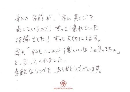 20020401木目金の婚約指輪_Y003.jpg