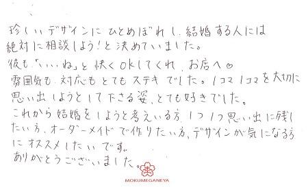 20020701木目金の結婚指輪_E05.jpg
