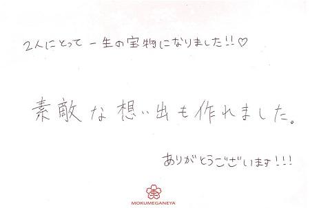 20020801木目金の結婚指輪_K004.jpg