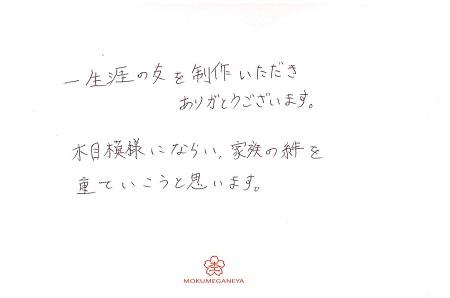 20020801木目金の結婚指輪_M005.jpg