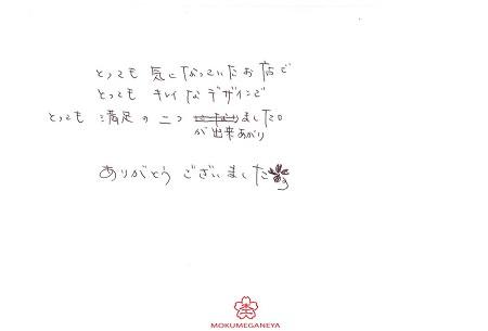 20020802木目金の結婚指輪_Z005.jpg