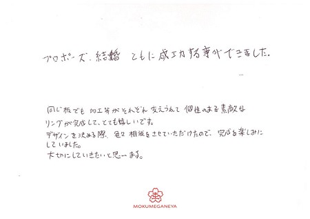 20020901 木目金の結婚指輪A_005.jpg