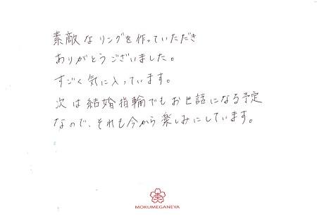 20020901木目金の婚約指輪_LH004.jpg