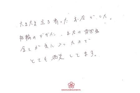 20020901木目金の結婚指輪_S005.jpg
