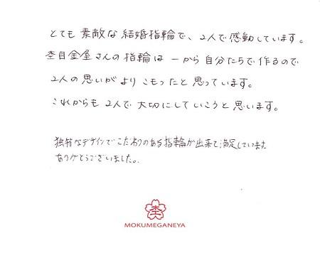 20020901木目金の結婚指輪_U005.jpg