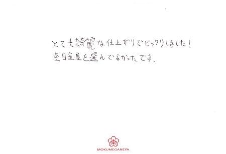 20020901木目金の結婚指輪_Z005.jpg