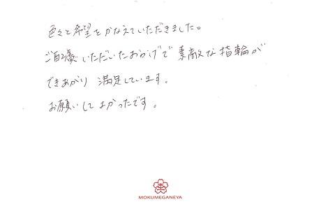 20020901木目金の記念リング_R005.jpg