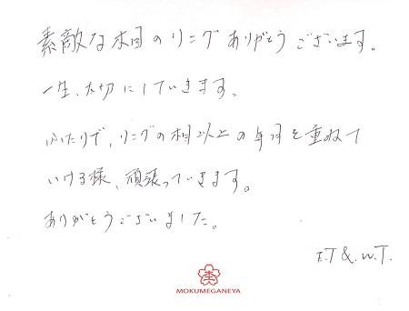 20020902 木目金の結婚指輪_A005.jpg