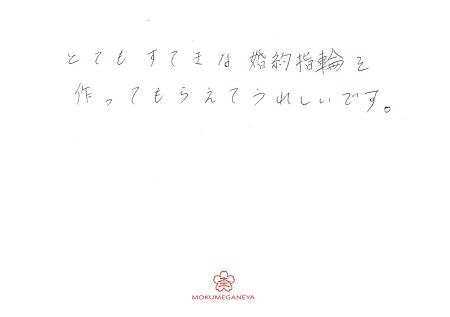 20020904木目金の婚約指輪_B002.jpg