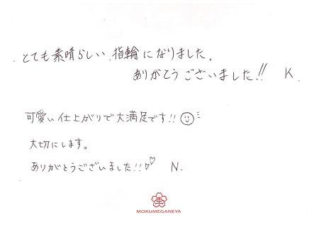 20021001 木目金の結婚指輪_A005.jpg