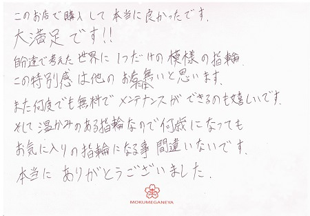 20021001木目金の結婚指輪_H004.jpg