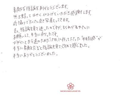 20021002木目金の結婚指輪_U004.jpg