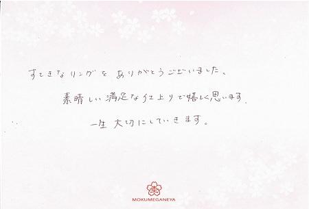 20021101木目金の結婚指輪_H005.jpg