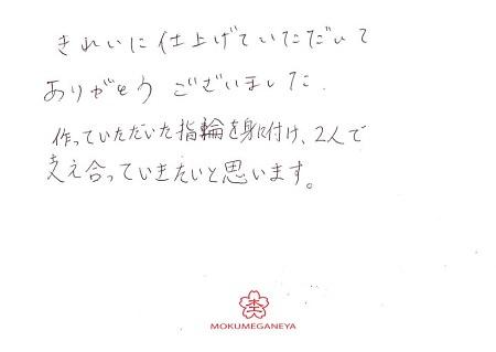 20021101木目金の結婚指輪U004.jpg