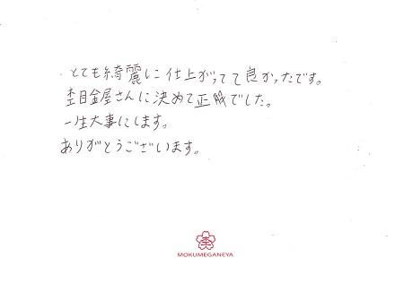 20021102木目金の結婚指輪_U004.jpg
