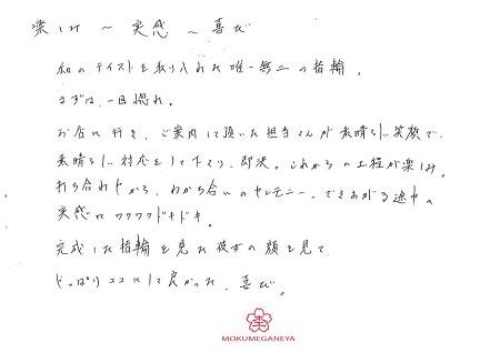 20021201木目金の結婚指輪_U005.jpg