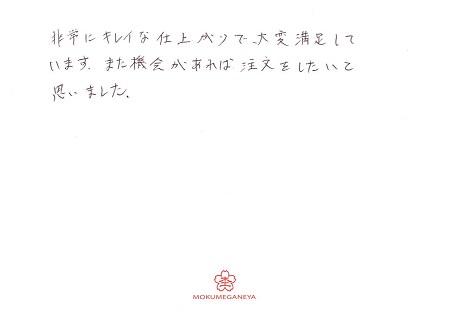 20021301木目金の婚約指輪_B002.jpg