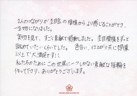 20021501木目金の結婚指輪_F005.jpg