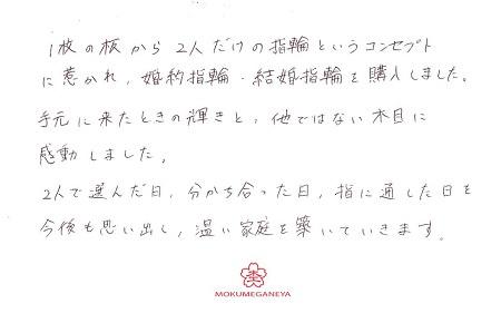20021501木目金の結婚指輪_U005.jpg