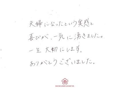 20021502木目金の結婚指輪_U006.jpg