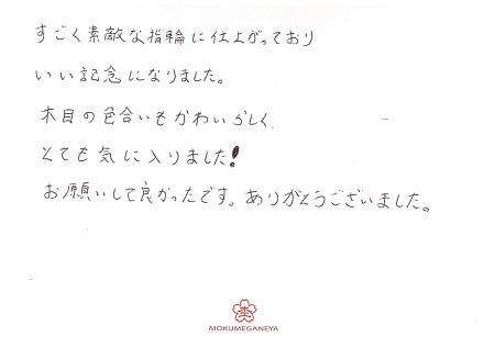 20021601 木目金の結婚指輪_A005.jpg