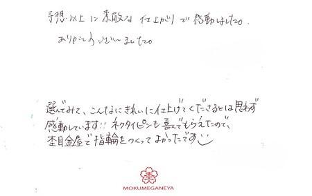 20021601木目金の婚約指輪_LH002.jpg