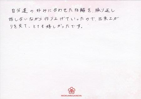 20021601木目金の結婚指輪_F003.jpg