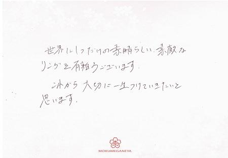 20021601木目金の結婚指輪_H004.jpg