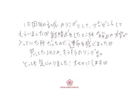 20021601木目金の結婚指輪_S005.jpg