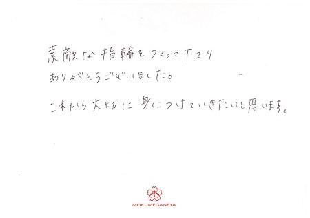 20021602 木目金の結婚指輪_A0005.jpg