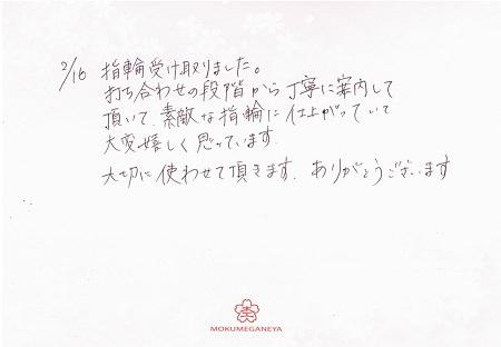 20021602木目金の結婚指輪_H004.jpg