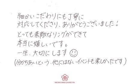 20021603木目金の結婚指輪_U004.jpg