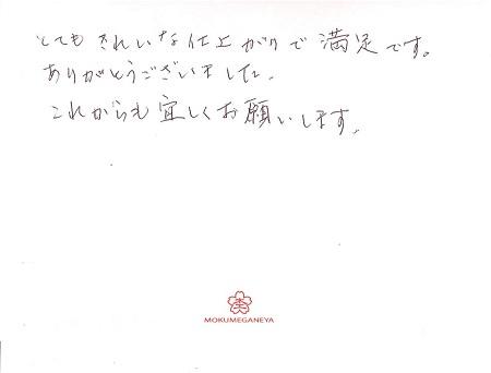 20021701木目金の指輪_A005.jpg