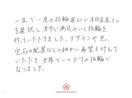 20021801木目金の結婚指輪_Y002.jpg