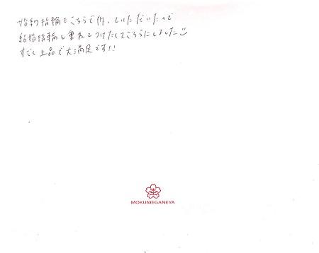 20022001木目金の結婚指輪_C05.jpg