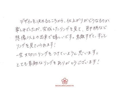 20022101木目金の結婚指輪_R004.jpg