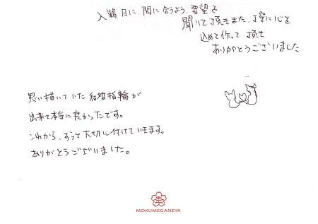 20022201 木目金の結婚指輪_A005.jpg