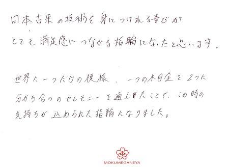 20022201木目金の結婚指輪_E005.jpg