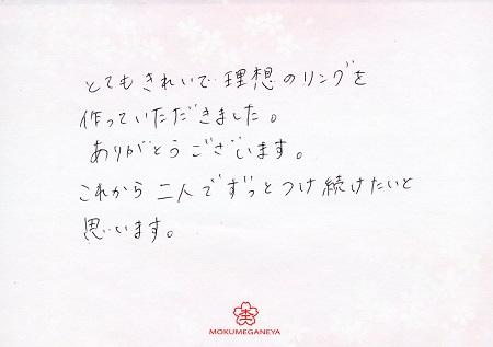 20022201木目金の結婚指輪_F005.jpg