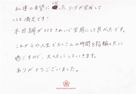 20022201木目金の結婚指輪_H004.jpg