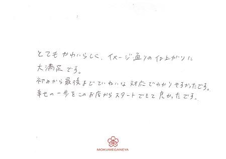 20022202木目金の結婚指輪_Y005.jpg
