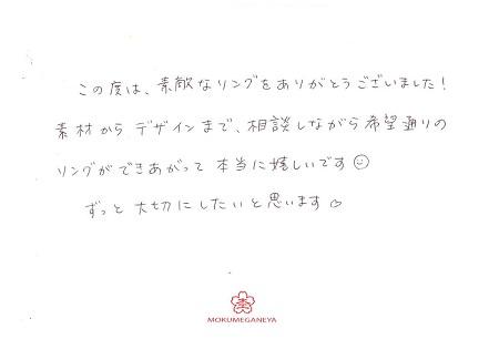 20022204木目金の結婚指輪_OM004.jpg