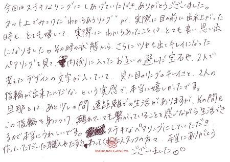 20022401木目金の結婚指輪_E005.jpg