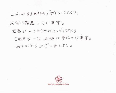 20022401木目金の結婚指輪_U004.jpg