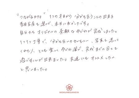 20022401木目金の結婚指輪_Y005.jpg